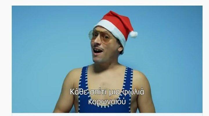Χριστουγεννιάτικα κάλαντα: Viral η Covid διασκευή