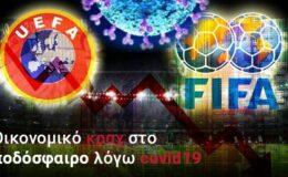 Οικονομικό κραχ στο ποδόσφαιρο λόγο covid-19