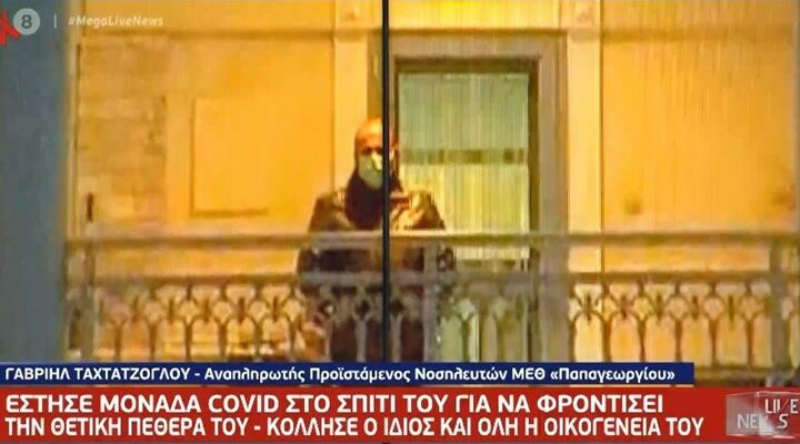 Θεσσαλονίκη: Έστησε μονάδα Covid στο σπίτι του για να φροντίσει τη θετική στον ιό πεθερά του