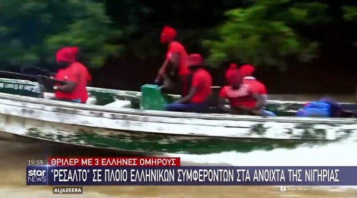 Πειρατεία στη Νιγηρία: Ελεύθεροι οι Έλληνες