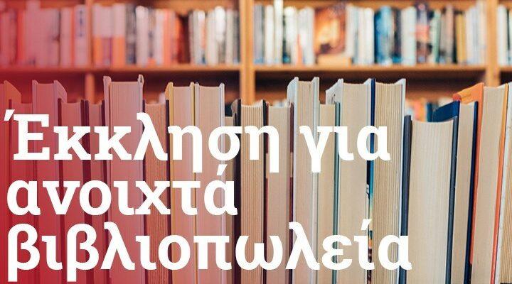 Lockdown: Αγωνία για την τύχη των βιβλιοπωλείων