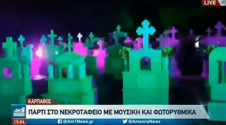 Κάρπαθος: ΒΙΝΤΕΟ από το πάρτι στο νεκροταφείο με μουσική και φωτορυθμικά