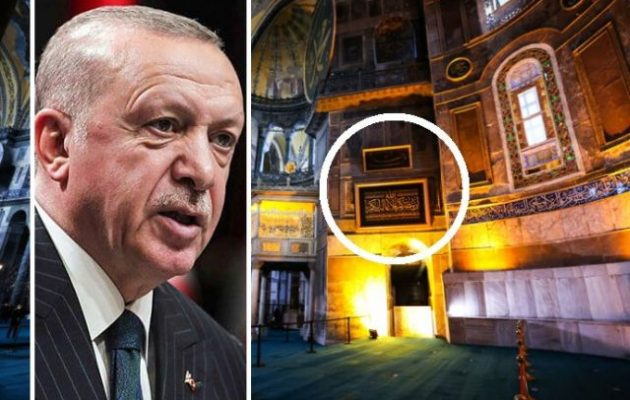 Ο Ερντογάν έβαλε το όνομά του σε επιγραφή στην Αγία Σοφία σαν να είναι σουλτάνος