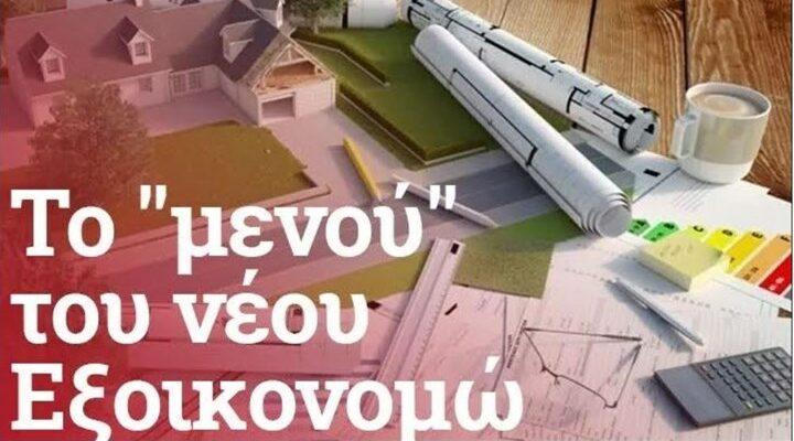 Εξοικονομώ: Επιδότηση έως και 47.500 ευρώ για εργασίες στο σπίτι - Όσα πρέπει να γνωρίζετε