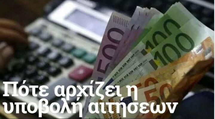 Χρέη: Πώς να τα εξοφλήσετε σε... 240 δόσεις