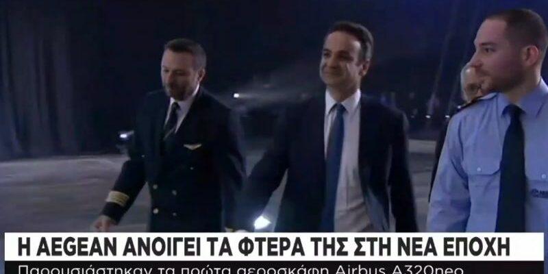 """Η κυβέρνηση Μητσοτάκη δίνει 120 εκ. """"δώρο"""" στην Aegean"""