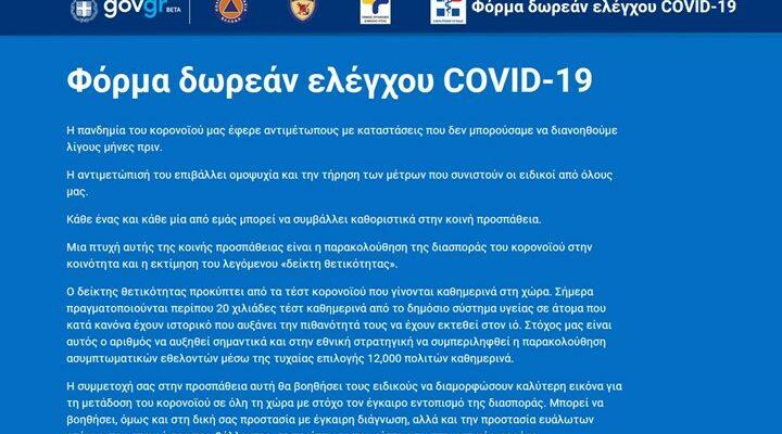 Άνοιξε η εφαρμογή testing.gov.gr: Πώς θα κάνετε αίτηση για δωρεάν τεστ κορονοϊού