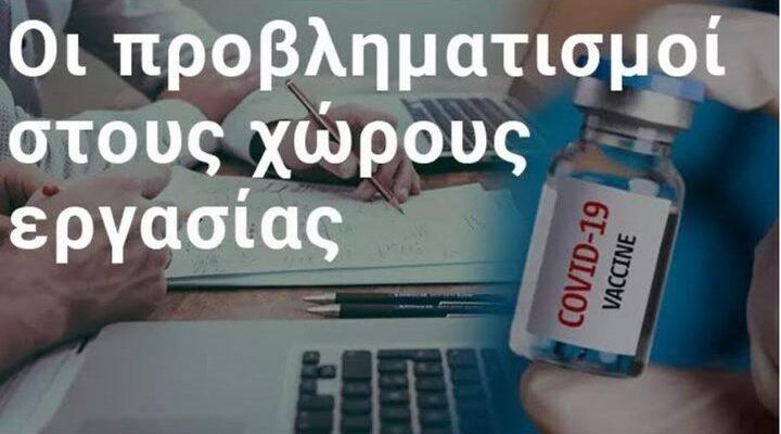 Κορονοϊός: Τι θα συμβεί εάν γίνει υποχρεωτικός ο εμβολιασμός στους εργαζομένους