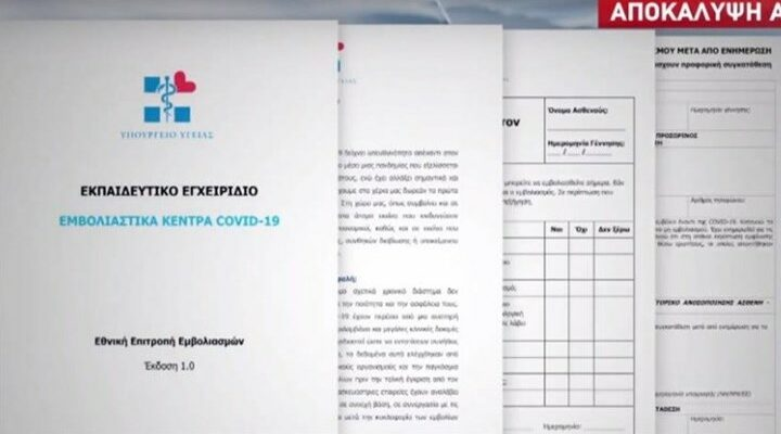 Κορονοϊός: Αυτό είναι το εκπαιδευτικό εγχειρίδιο για τον εμβολιασμό