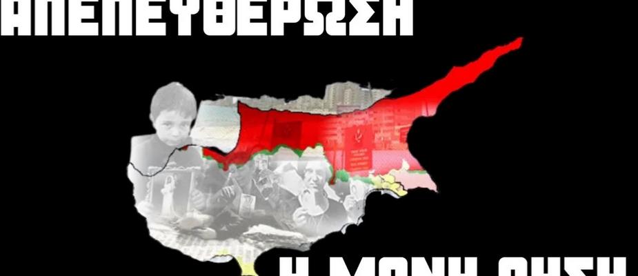 Η αγωνίστρια Φανούλα Αργυρού, απαντά σε αυτούς που θέλουν δύο κράτη στην Κύπρο