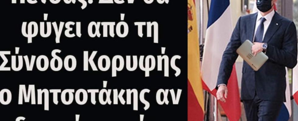 Σύνοδος κορυφής – Ο Μητσοτάκης οδήγησε τη χώρα σε εθνική ήττα