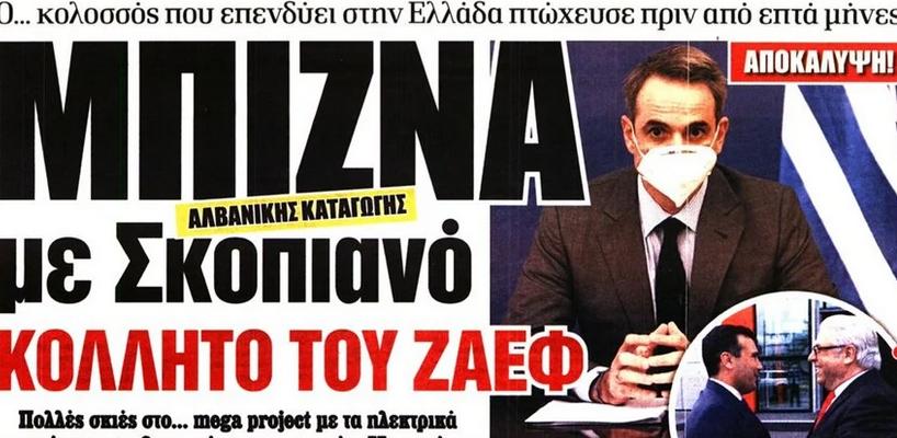 Πρωτοφανές φιάσκο Μητσοτάκη! Παρουσίασε αλβανούς των Σκοπίων ως «Γερμανούς επενδυτές»!