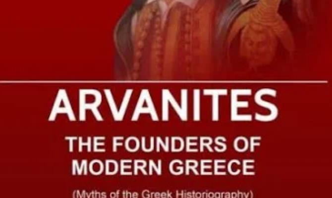 Αλβανός Ιστορικός: Οι θεοί του Ολύμπου ήταν Αλβανοί!!!
